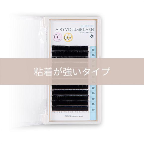 エアリーボリュームラッシュ リュクス C 0.07 × 11mm