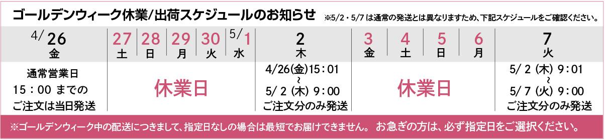 marie rush lash 2019 Golden Week Schedule