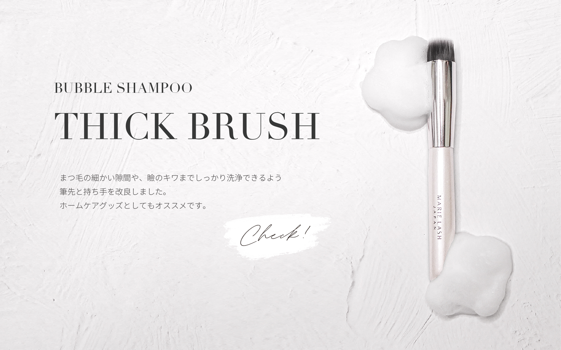MARIE LASH JAPAN Bubble Shampoo Thick Brush