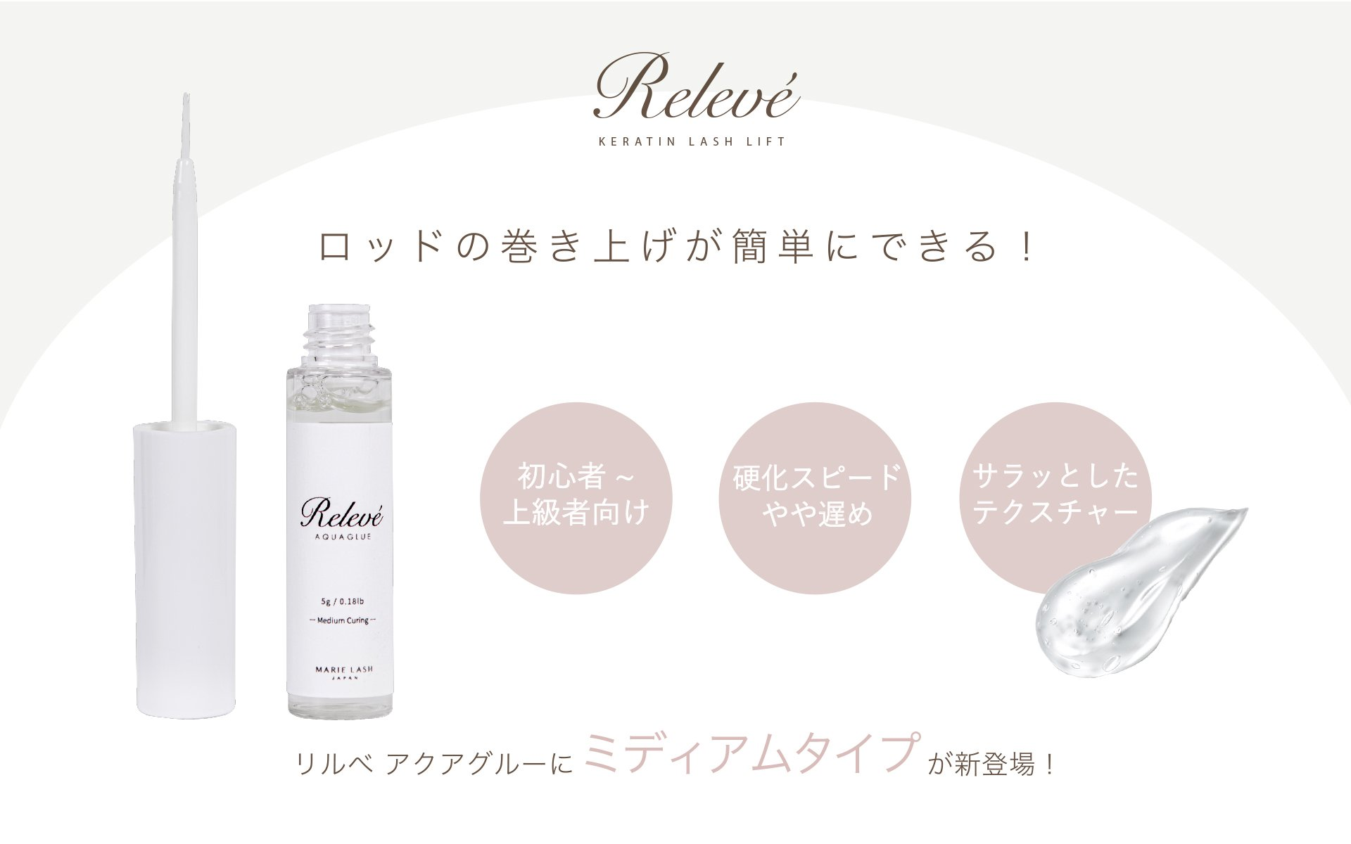 New medium curing lash lift glue by MARIE LASH JAPAN