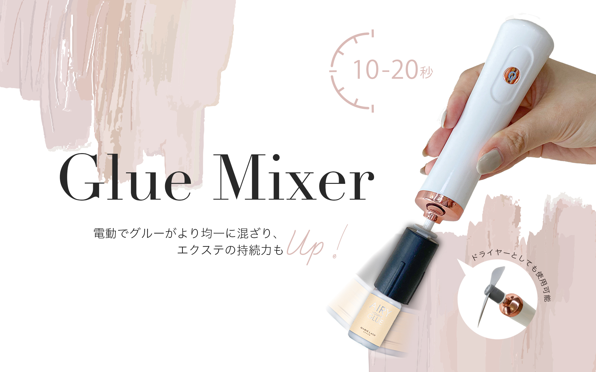 MARIE LASH JAPAN new eyelash extensions glue mixer banner